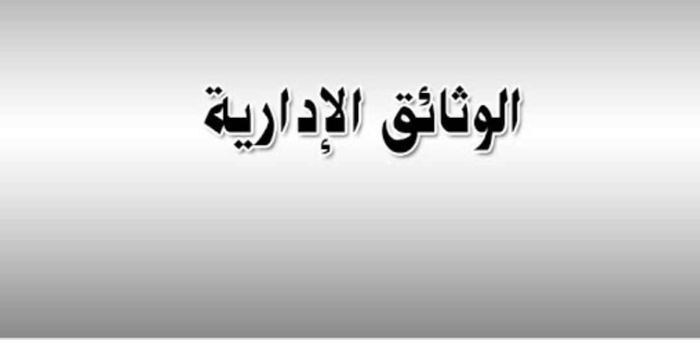 تحميل نموذج وكالة مفوضة بالمغرب