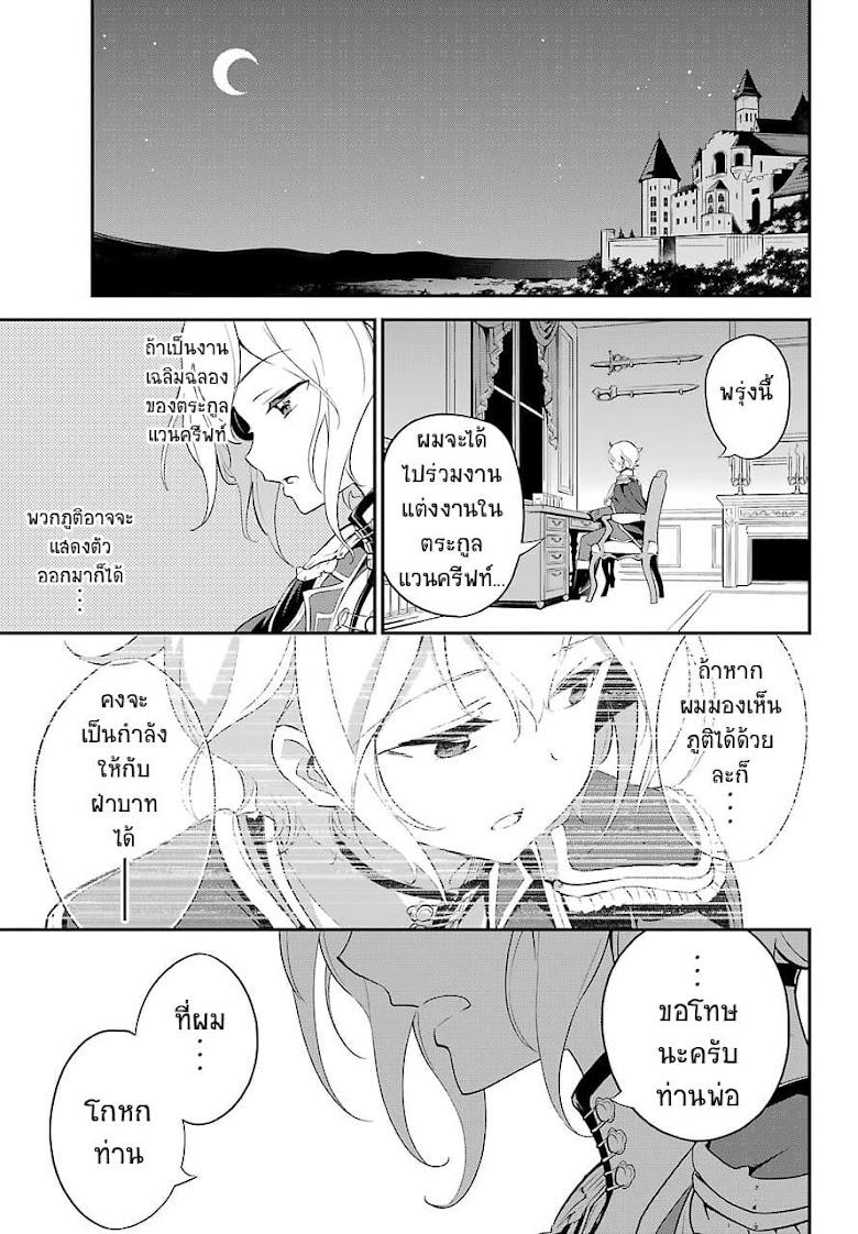 Chichi wa Eiyuu, Haha wa Seirei, Musume no Watashi wa Tenseisha - หน้า 30