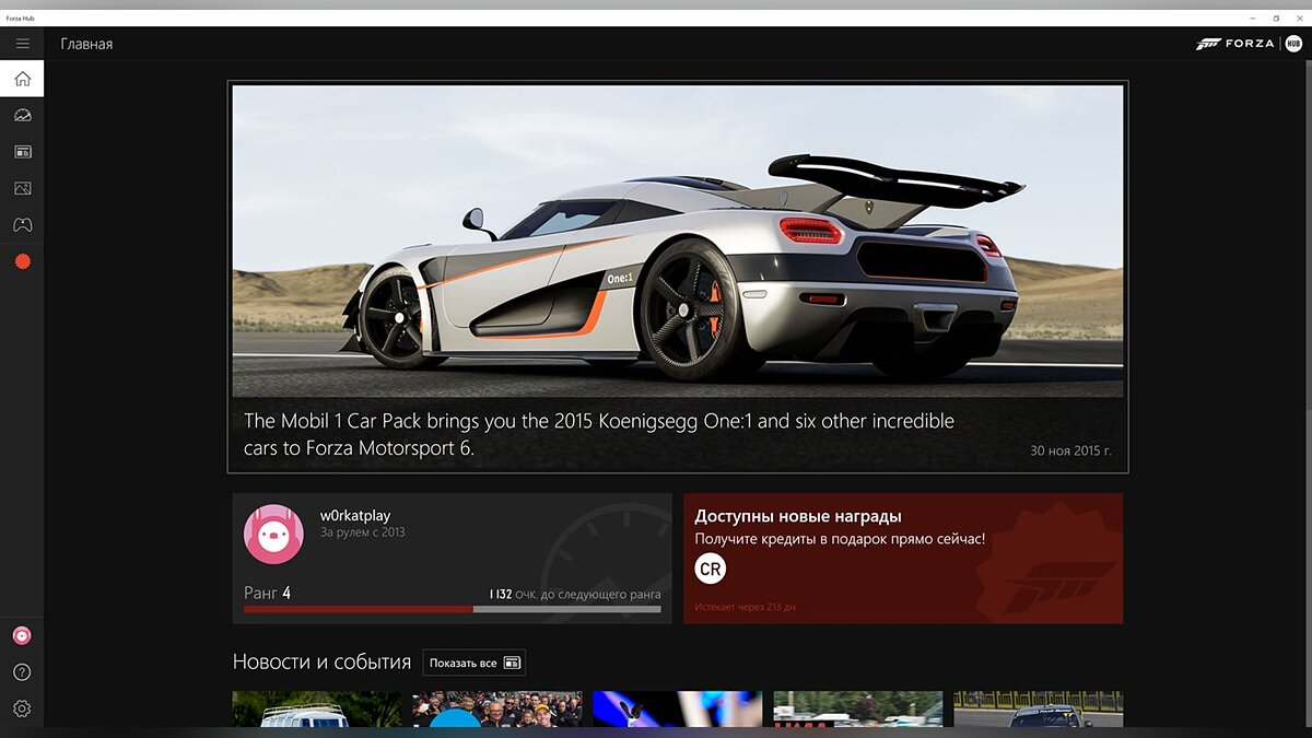 Collect rewards in the Forza Hub app