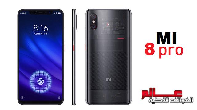 مواصفات و مميزات هاتف شاومي مي Xiaomi Mi 8 Pro