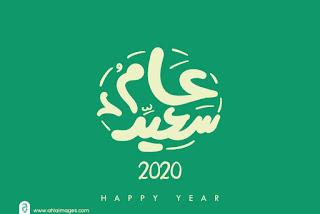 راس السنة 2020