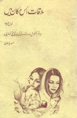 Ahmed Yar Khan,best urdu novels, free urdu novels, Novels, Story, Urdu, Urdu Books, Urdu novels, PDF,