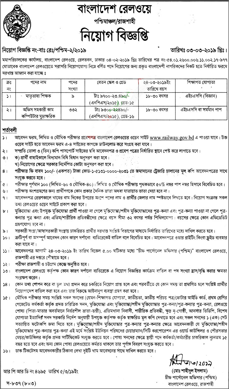 Bangladesh Railway, Rajshahi Mother Tongue Teacher and Office Assistant Cum Computer Typist Job Circular 2019