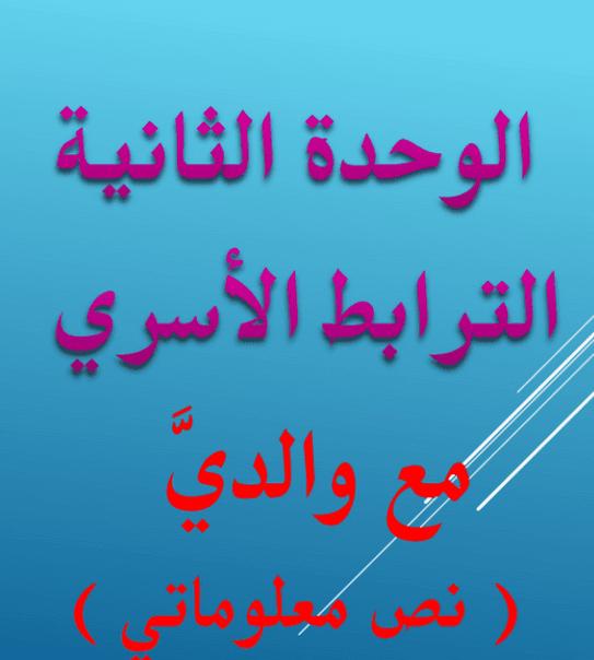 مع والدي لغة عربية