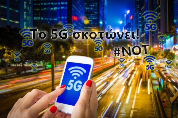 [Επιστήμη & Λογική]: Όσο υπάρχουν Ηλίθιοι, τόσο το 5G θα είναι επικίνδυνο για την υγεία του ανθρώπου