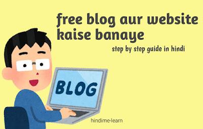 Free blog kaise banaye