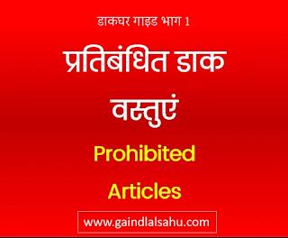 प्रतिबंधित डाक वस्तुएं   Prohibited Articles in Hindi डाकघर गाइड भाग 1 (Post Office Guide Part 1)