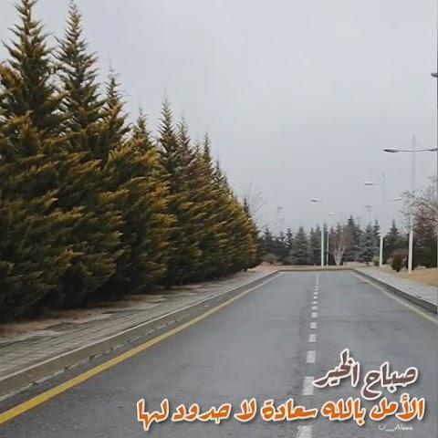 الأمل بالله سعاده لا حدود لها ❤ Hope in God is boundless happiness