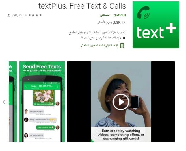 تطبيق textPlus للحصول على رقم امريكي