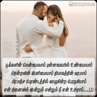 Tamil kadhal kavithai for girlfriend