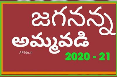 Jagananna Amma Vodi Guidelines for 2021 for Rs 15000  @jaganannaammavodi.ap.gov.in