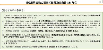 5G用周波数の割当て結果の資料2