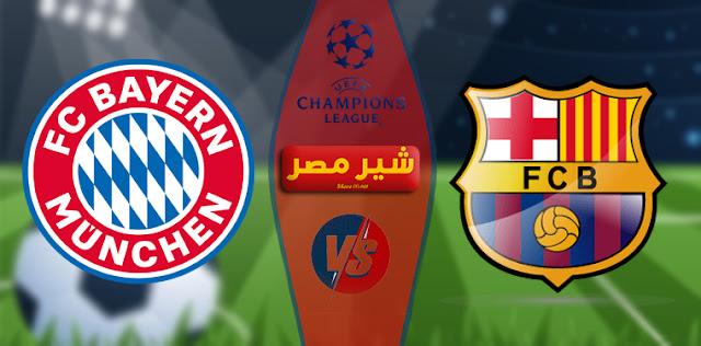 موعد مباراة برشلونة وبايرن ميونخ في دوري الابطال اليوم