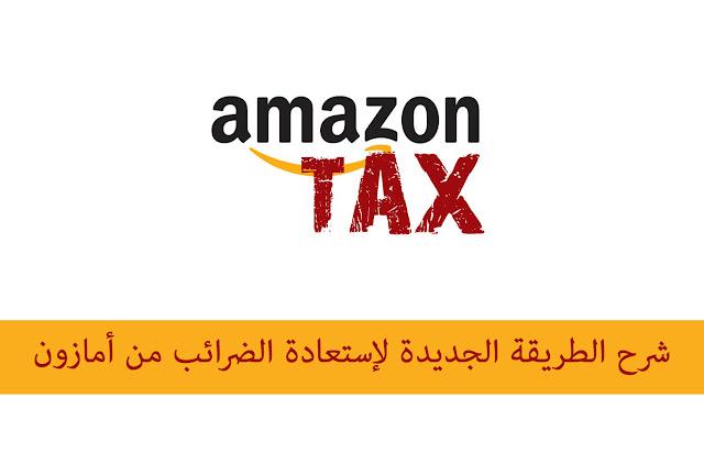 شرح الطريقة الجديدة لإستعادة الضرائب من أمازون