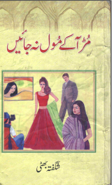 Mur Aa Kay Mol Na Jayen By Shagufta Bhatti