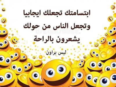 مقوله جميلة عن الابتسامه