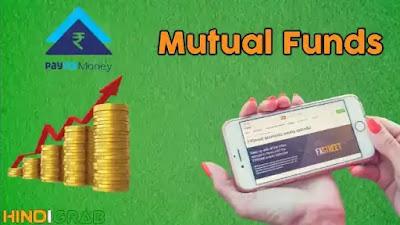 Paytm Mutual Fund App में कैसे Invest करे