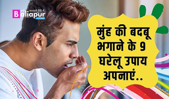 मुंह की बदबू भगाने के 9 घरेलू उपाय अपनाएं || Mouth Odor Breathing Problem Home Remedy