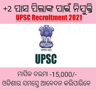UPSC Recruitment 2021, 2 Pass Jobs In Odisha