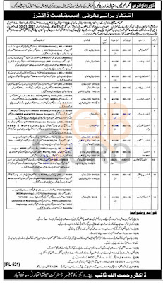 district-health-authority-hafizabad-joba-2021