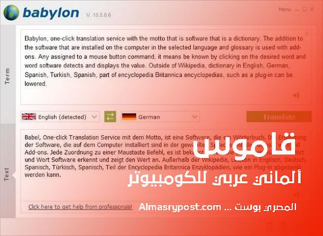 قاموس الماني عربي ناطق للكومبيوتر