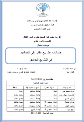 أطروحة دكتوراه: ضمانات عقد بيع عقار على التصاميم في التشريع الجزائري PDF