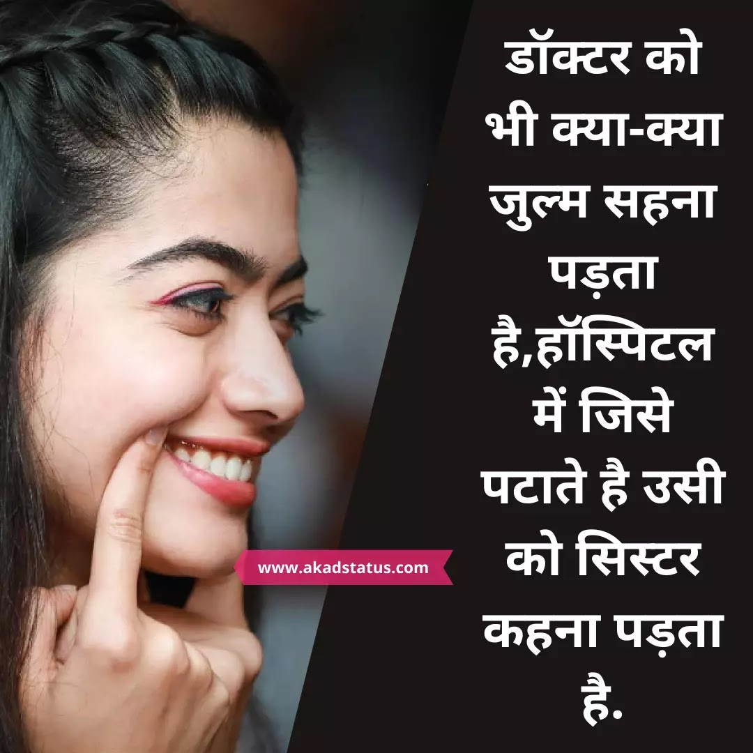Doctor shayari Images, doctor quotes Images, nurse shayari image, hospital Shayari Images