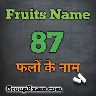 Fruits Name in English and Hindi