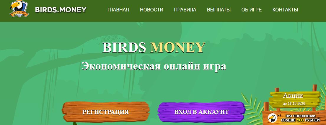 Мошеннический сайт birds.money – Отзывы, развод, платит или лохотрон? Информация