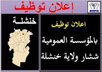 اعلان توظيف بالمؤسسة العمومية ششار ولاية خنشلة