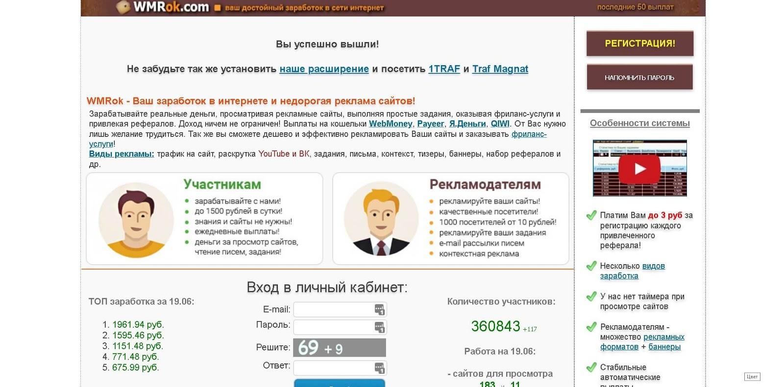 wmrock-glavnaya-stranicza