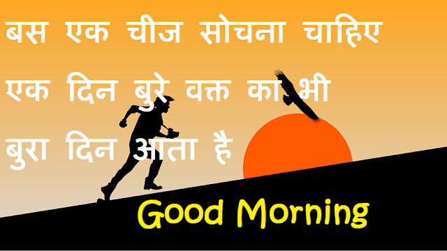 good morning life inspirational quotes in hindi about good time