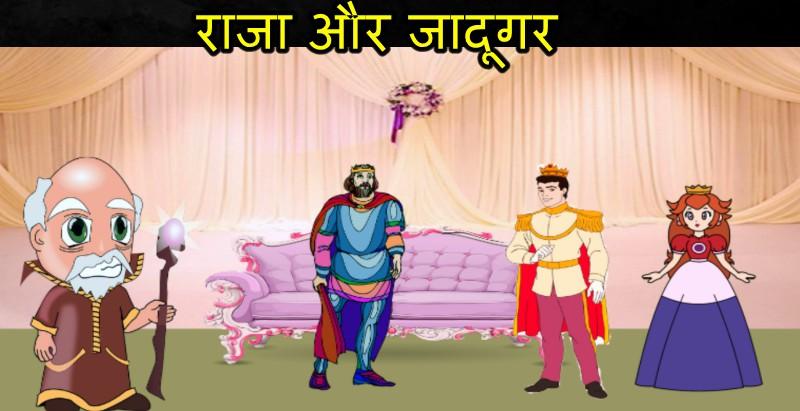 Paheliya Logic Sawal: King And Magician