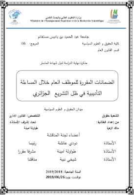 مذكرة ماستر: الضمانات المقررة للموظف العام خلال المساءلة التأديبية في ظل التشريع الجزائري PDF