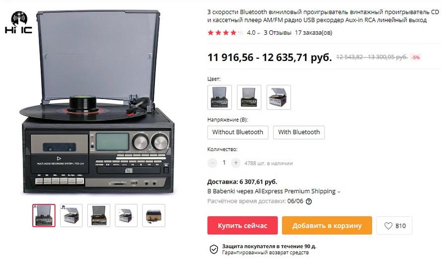 3 скорости Bluetooth виниловый проигрыватель винтажный проигрыватель CD и кассетный плеер AM/FM радио USB рекордер Aux-in RCA линейный выход