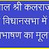 राज्यपाल श्री कलराज मिश्र द्वारा विधान सभा में दिए अभिभाषण का मूल पाठ | Governor Shri Kalraj Mishra's Abhibhashan in Vidhansabha's 15th session