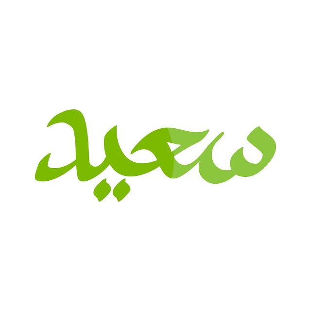 Arabic name design: سعيد. arabic calligraphy, typography, logo