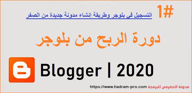 التسجيل في بلوجر وطريقة إنشاء مدونة جديدة من الصفر الدرس الأول