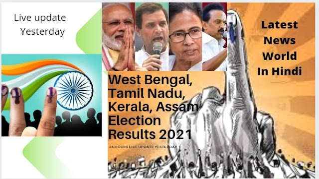 Assembly elections Result 2021:  West Bengal,Assam and Others State Live Updates