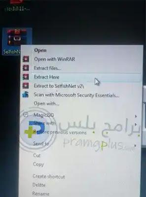 فك ضغط برنامج سيلفش نت للكمبيوتر