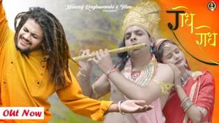 Radhe Radhe (राधे राधे) Lyrics - Hansraj Raghuvanshi