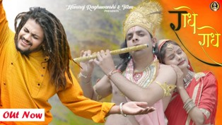 Radhe Radhe (राधे राधे) Lyrics - Hansraj Raghuvanshi | A1lyrics