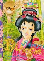 ขายการ์ตูนออนไลน์ Princess เล่ม 23