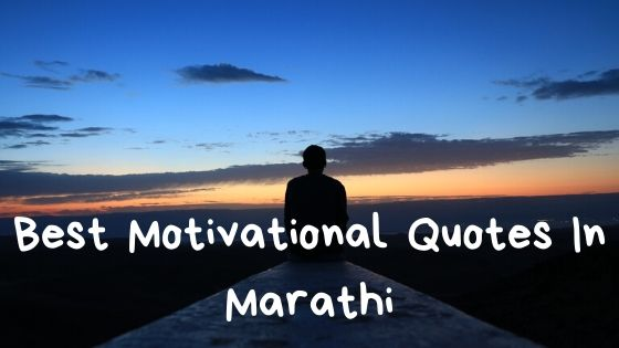 Best Motivational Quotes In Marathi | Inspirational Quotes In Marathi