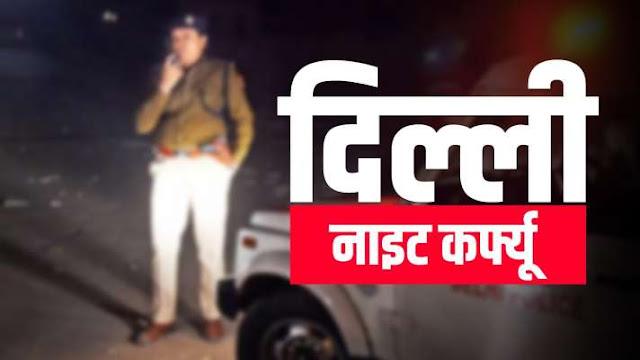 दिल्ली में night curfew के क्या है गाइडलाइंस। दिल्ली में नाइट कर्फ्यू की समय।Night curfew has been implemented in Delhi.दिल्ली में नाइट कर्फ्यू के समय किस-किस को छूट मिलेगी?। दिल्ली में नाईट करती हूं मैं तीन लोगों को मिलेगी छूट। नाईट करती हूं मैं कैसे बनाएं epass। दिल्ली नाइट कर्फ्यू कब तक चलेगा।