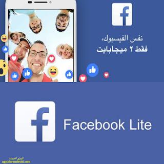 تنزيل فيسبوك لايت القديم 2019 Facebook Lite بسهولة