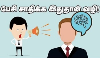 Public Speaking Tips to Success in Life | Personality Development