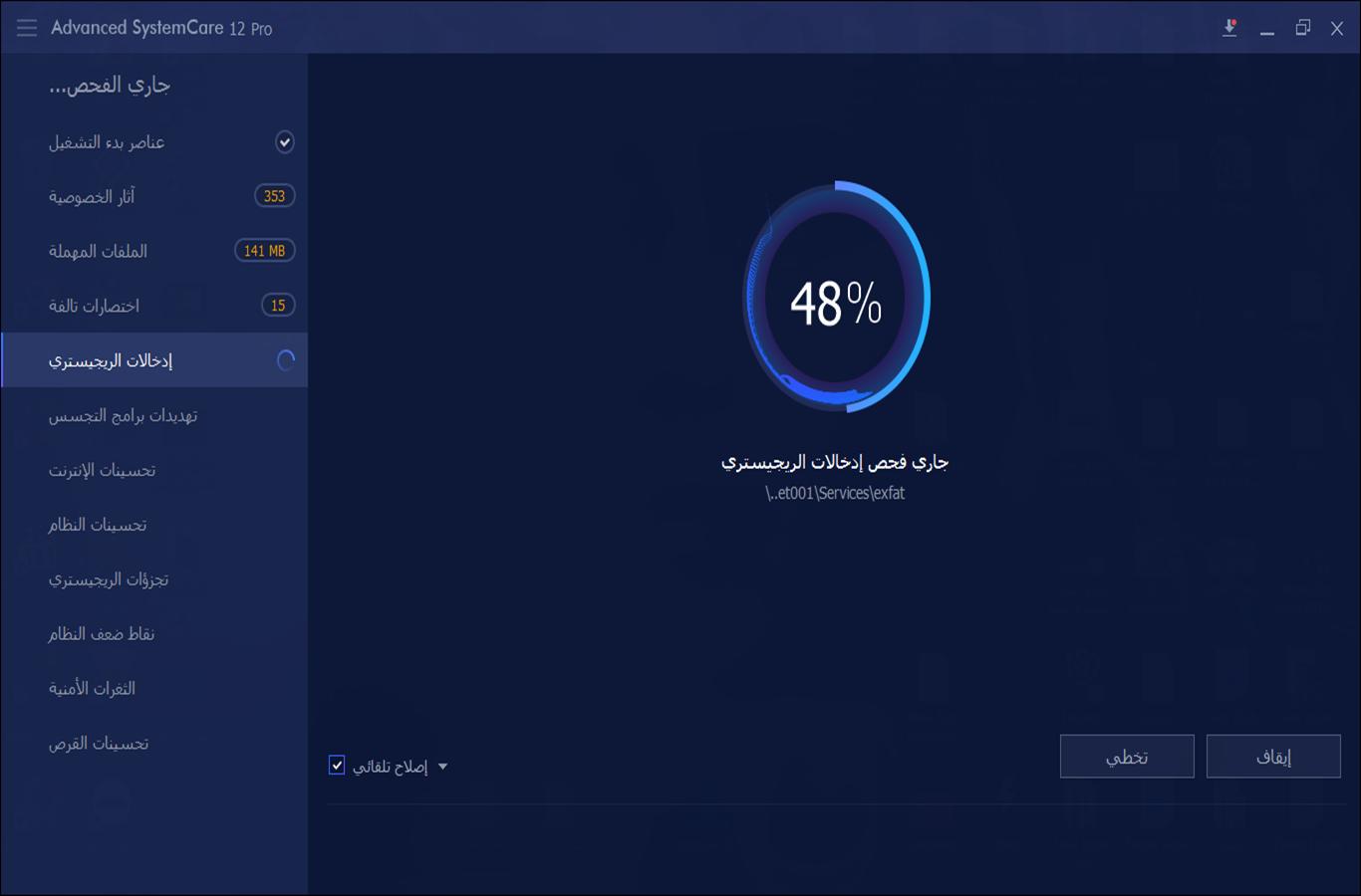 تحميل برنامج تسريع واصلاح وتنظيف مخلفات الويندوز Advanced SystemCare Free