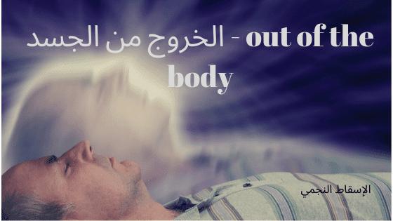 الخروج من الجسد - out of the body
