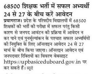 68500 शिक्षक भर्ती में सफल अभ्यर्थी 24 से 27 के बीच करें आवेदन